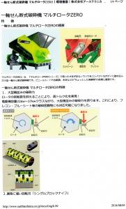 レスポンシブ画像:item_1413780958_041038500.jpg